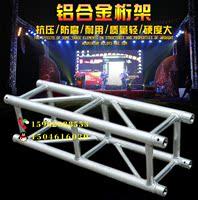 铝合金灯光架 龙门架 铝合金舞台桁架 太空架300 400truss架 租赁