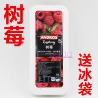 包邮 法国 安德鲁ANDROS速冻冷冻树莓果溶饮品慕斯果泥果酱1kg