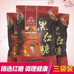 厨大妈黑红糖450g3袋装调理女人产妇孕妇手工古法红糖块蔗糖