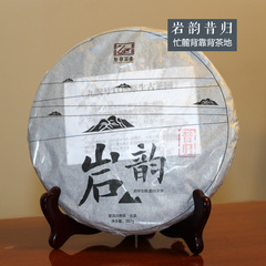 2016四大经典一号岩韵昔归357g正宗 大树茶纯料普洱茶饼生茶