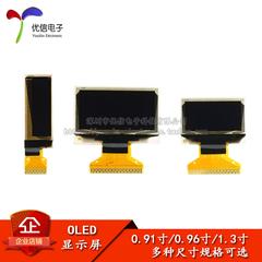 OLED显示屏 0.91寸0.96寸1.3寸裸屏液晶屏 串口屏arduino显示器