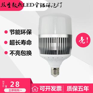 大功率LED灯泡超亮球泡灯E27节能灯30W50W80W100W瓦车间厂房照明