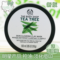 英国 The body shop 茶树去痘控油面膜祛痘印粉刺 送面膜棒
