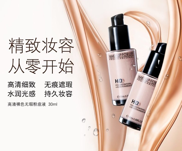 [MAKE UP FOR LIFE·唯魅秀] 【能量红·高清裸色无瑕粉底液】