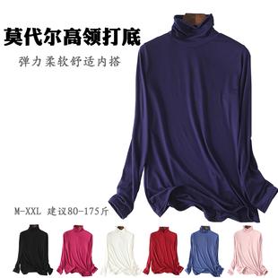 春装莫代尔高领打底衫女长袖薄款堆堆领秋衣百搭宽松大码T恤