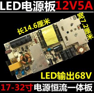 12V5A液晶电视LED超薄电源板 通用内置电源板 22-32寸