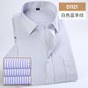 夏季男士短袖衬衫蓝白条纹商务正装斜纹衬衣免烫半袖男寸衫工作服