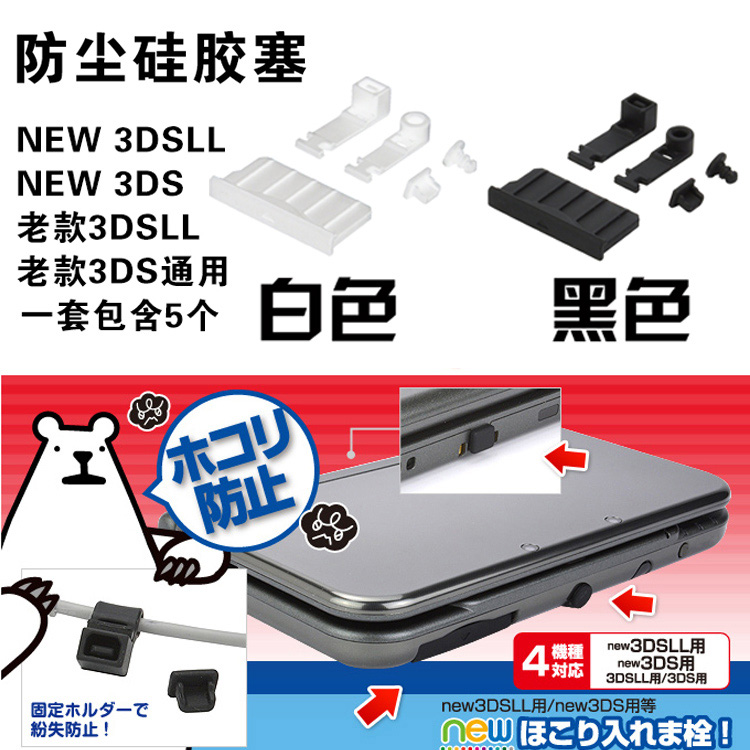 NEW 3DS 3DSLL防尘塞 3DSXL 3DS 2DS 卡槽硅胶塞 新大三防尘塞