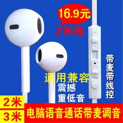 2米 3米加长线台式电脑语音入耳式耳机带麦 话筒线控面条线耳塞
