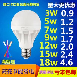 超亮led灯泡e27螺口3W5瓦12w家用节能球泡灯卡口室内单灯照明光源