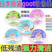 日本进口CP-1515 2015 2515 3015 3515吸锡线吸取线焊盘脱工具