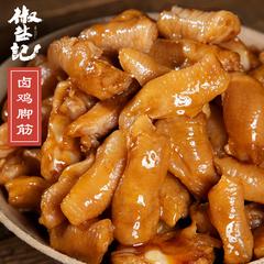 椒盐记 卤味鸡脚筋四川特产美味零食小吃鸡爪掌中宝舌尖麻辣熟食