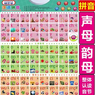 学汉语拼音声母韵母整体认读音节表有声挂图全套一年级发声字母表