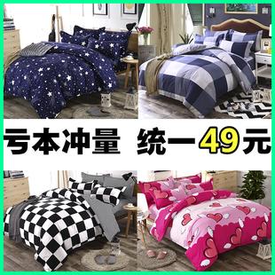 床上用品四件套学生宿舍1.2单人床单三件套1.5m被套双人1.8 2.0米