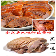 买一现煮正宗南京特产盐水鸭水西门盐水鸭酱鸭酱板鸭零食