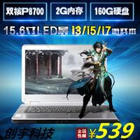 二手笔记本电脑NEC 四核 15寸LED时尚宽屏双核i3 i5 i7游戏上网本
