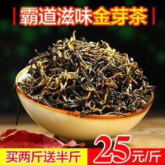 正宗云南凤庆滇红茶叶 野生古树金芽春茶 500g红茶散装