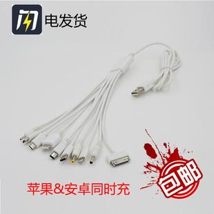 一拖十万能充电线一分十 多功能USB手机充电线 多用充电线多头