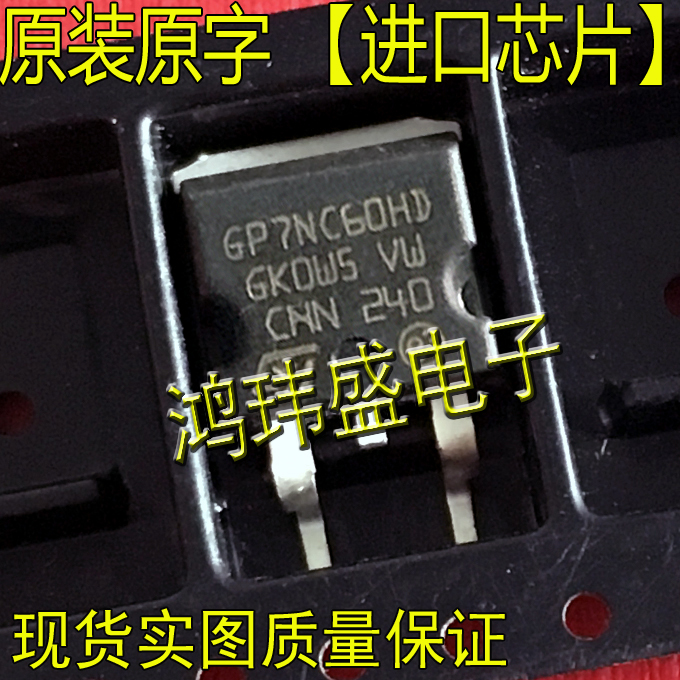 进口新货正品 GP7NC60HD GB7NC60HD STGP7NC60HD TO263贴片