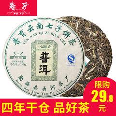 前1000片 普育布朗山古200四年干仓古树茶云南普洱生茶饼357g