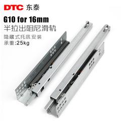 东泰DTC阻尼抽屉轨道G10二节隐藏式拉篮滑轨托底缓冲导轨滑道