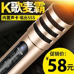 全民K歌神器手机电容麦克风 快手直播唱歌声卡话筒主播设备套装