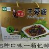 徐州特产旺达五味牛蒡酱 非天利丁妈妈真康六味酱下饭菜一箱