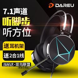 达尔优 EH722电脑吃鸡7.1耳机头戴式台式笔记本电竞游戏耳麦绝地求生重低音音乐通用手机带麦带话筒挂耳式