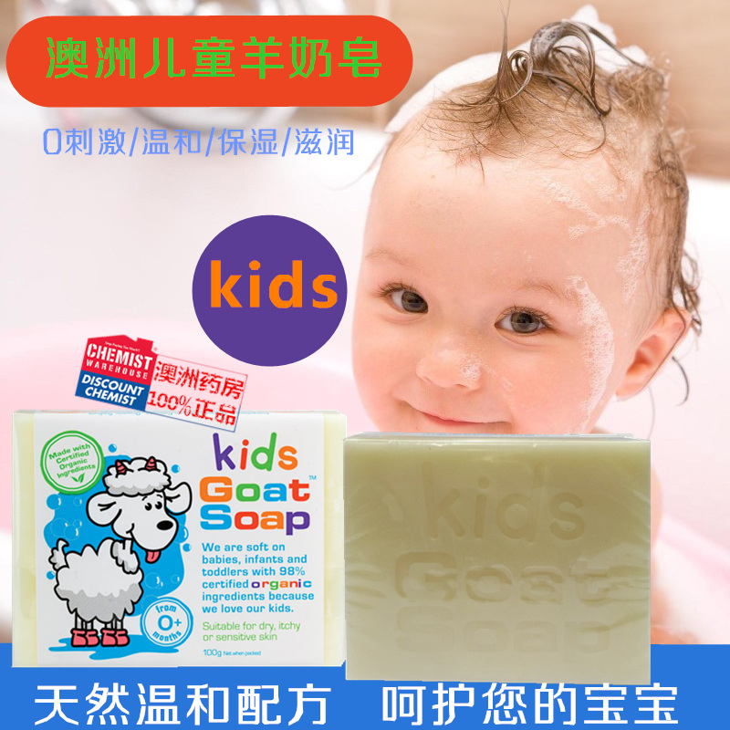 澳洲正品kids Goat Soap山羊奶皂手工皂婴儿沐浴洗澡皂天然洁面皂