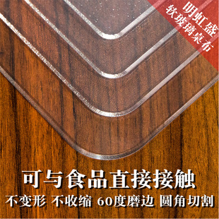 透明软pvc塑料玻璃桌布防水长方形餐桌垫ins网红水晶板北欧茶几垫