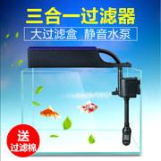 森森过滤器鱼缸三合一潜水泵超静音增氧过滤器设备水族箱抽水泵