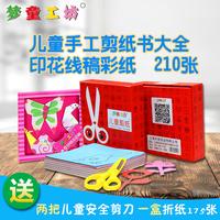 幼儿童小手工剪纸盒装3-6周岁男女宝宝儿童DIY制作折纸玩具
