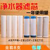 家用10寸净水器滤芯pp棉通用前置RO膜反渗透活性颗粒碳净水机套装