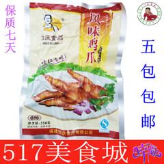 正宗洪濑鸡爪福建特产 零食 贻庆食品风味鸡爪 原味 5包