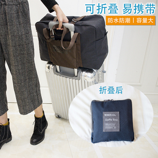 折叠旅行包大容量旅行袋旅游包行李包行李袋女短途拉杆包手提包
