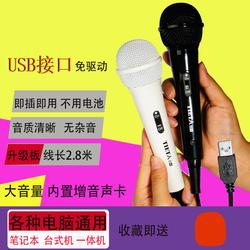 能不能用,这话筒很好,有杂音__USB麦克风 电脑 台式笔记本主播K歌有线家用语音喊麦魔盒话筒