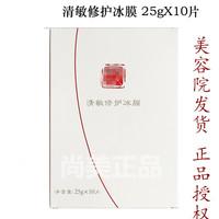 一清 真品清敏修复冰膜TSM13 25gx10片舒敏补水面膜