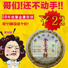 普洱茶熟茶 08年勐海金毫贡饼 班章金芽特级宫廷七子饼 金针贡饼