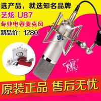 艺炫YX-U87大振膜电容麦克风网络直播yy主播麦克风 有线