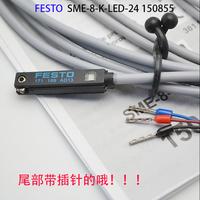 FESTO费斯托磁性开关感应器SME-8-K-LED-24 150855 171169 150857