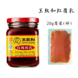 北京特产王致和红腐乳红方酱豆腐涮羊肉火锅蘸料火锅调料20g简装
