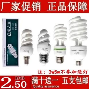 节能灯泡螺旋型 E27螺口E14小口B22卡口5W9w至200W白光黄光