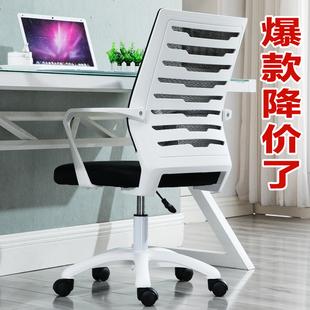 电脑椅家用办公椅升降转椅会议现代简约座椅懒人游戏靠背椅子