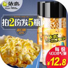 依恋爆米花玉米 玉米粒爆裂玉米花专用原料小玉米粒400g2瓶