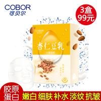 可贝尔胶原蛋白杏仁豆乳水晶面膜贴 紧致亮白补水保湿收毛孔