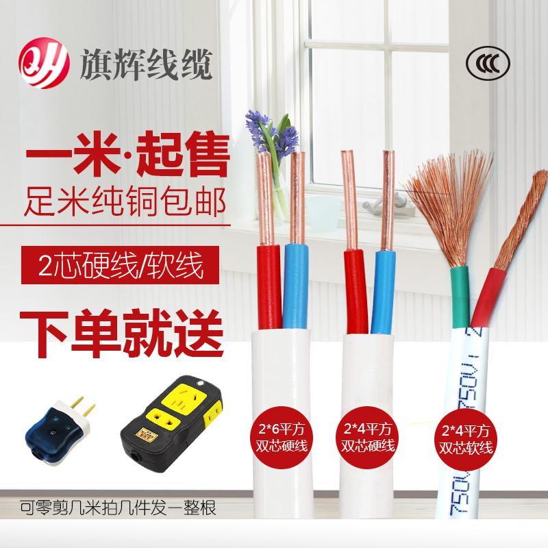 电线2.5平方国标1.5 4 6护套线2芯纯铜软线家用电缆线铜芯电源线
