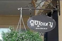 欧式铁艺店面招牌门牌挂牌广告牌吊牌商铺指示牌方向牌商场广告牌