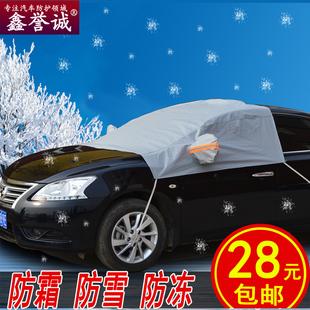 防霜防雪半罩车衣半身车罩防晒前挡吉利帝豪EC7EC8远景自由舰金刚