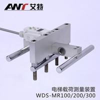 电梯配件/电梯超载载荷测量称重装置/多钢丝绳张力检测WDS-MR系列