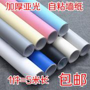 加厚纯色墙纸自粘壁纸白色波音软片家具翻新哑光麻面防水贴纸墙贴